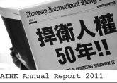 amnesty international hong kong annual report 2011