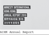 Amnesty International Hong Kong Annual Report